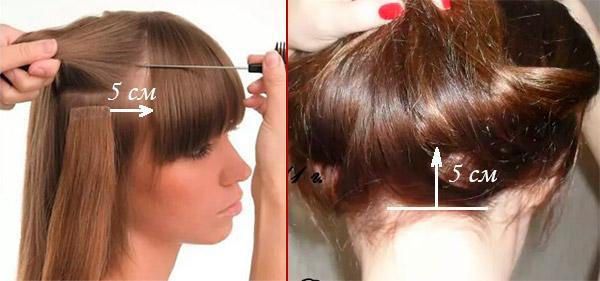 отступ снизу и сбоку от линии роста волос 5 сантиметров