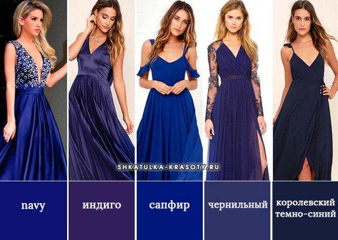 оттенки темно-синего цвета в одежде