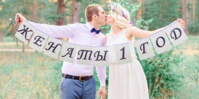 Пара жената один год
