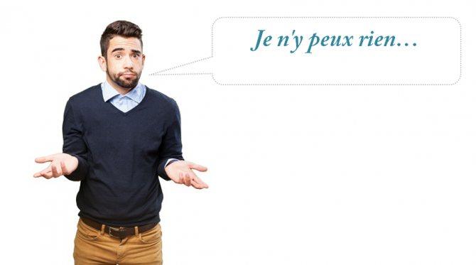 перевод фразы на французском