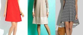 Подбор цвета и фасона одежды