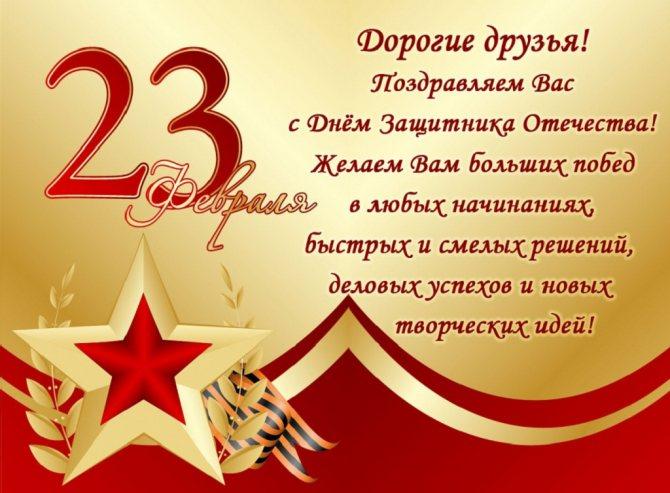 поздравление коллег на 23 февраля в прозе