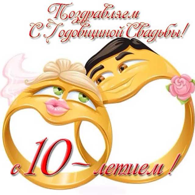 Поздравление жене на 10 лет свадьбы прикольные