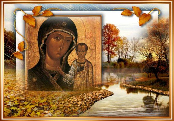 православный праздник начало ноябрь