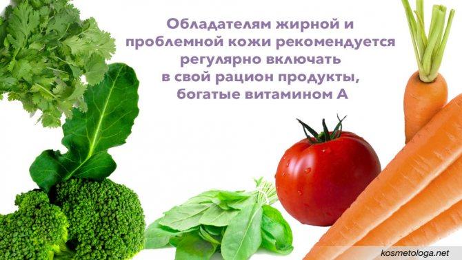 При жирной и проблемной коже регулярно включайте в свой рацион продукты богатые витамином А