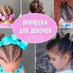 Примеры красивых причесок для девочек с фото
