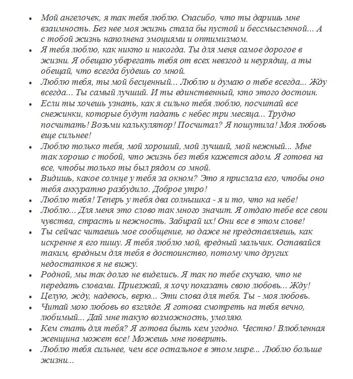 Примеры признаний по смс