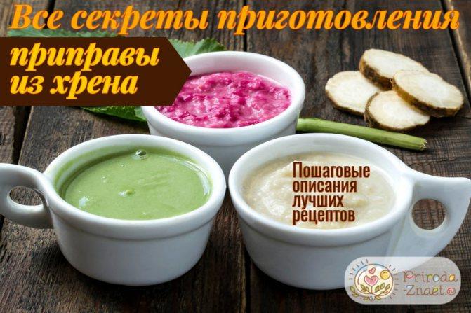 Приправа из хрена – отличное дополнение к горячим и холодным блюдам