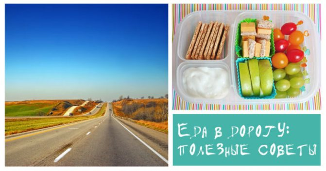 'продукты в контейнере и фото дороги с надписью