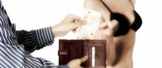 Просите у мужчины деньги, проявив женскую мудрость