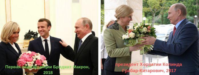 Путин дарит цветы