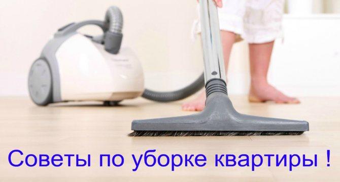 Пылесосят полы.
