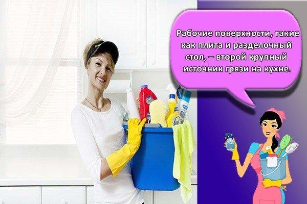 Рабочие поверхности, такие как плита и разделочный стол, – второй крупный источник грязи на кухне.