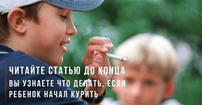 Ребенок начал курить что делать родителям
