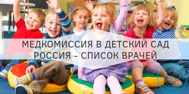 Ребенок пошел в садик: каких врачей проходить