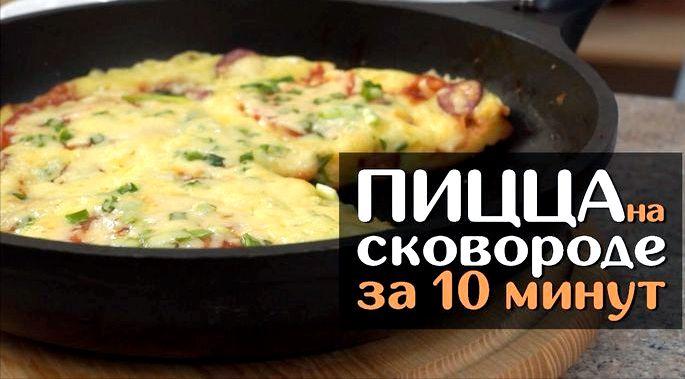 Рецепт пиццы на сковороде за 10 минут чудесной пиццы