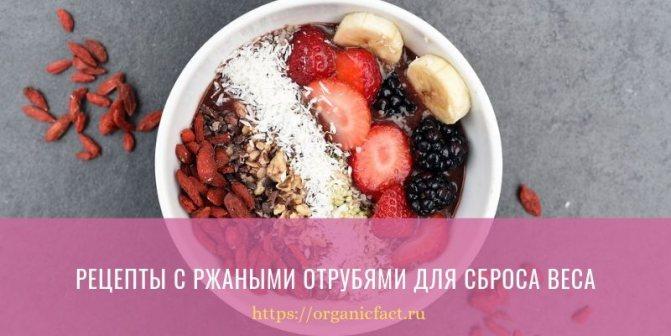 Рецепты с ржаными отрубями для сброса веса
