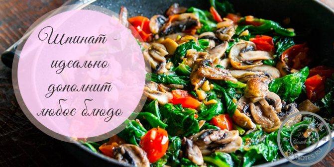 рецепты шпинат