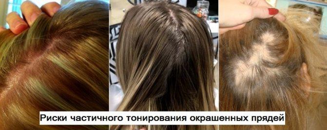 Риски частичного тонирования окрашенных волос