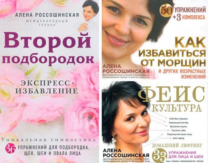Россошинская книги