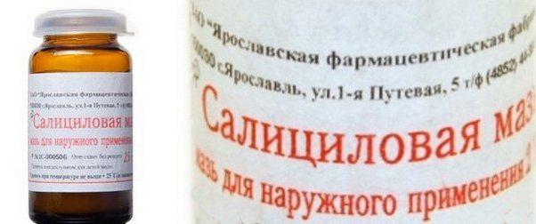 салициловое средство