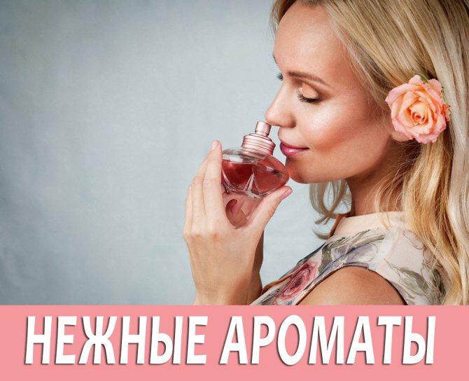 Самые нежные женские ароматы духов для женщин от известных марок