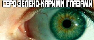 Серо-зелено-карие глаза характер