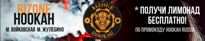 Сеть кальянных Bizone Hookah