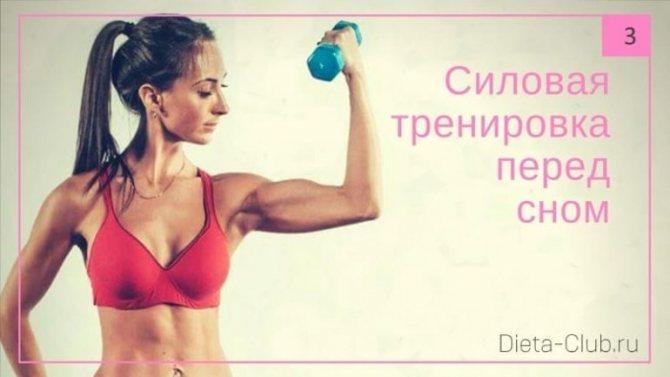Силовые тренировки перед сном для похудения