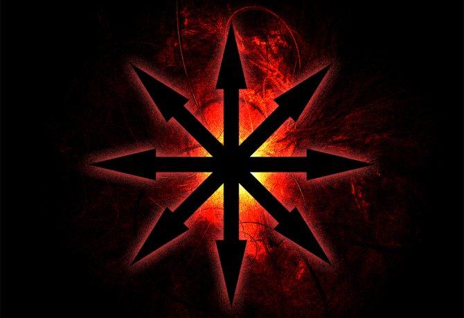 Символ Звезда Хаоса