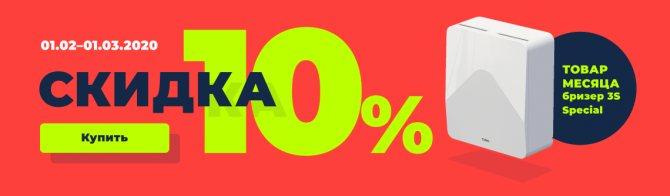 Скидка 10% на бризер 3S Special