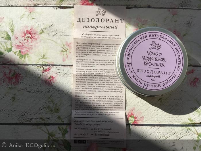 Содовый дезодорант Шалфей - отзыв Экоблогера Anika