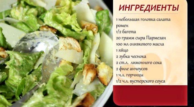 Соус для цезаря рецепт классический в домашних условиях после чего смесь хорошо