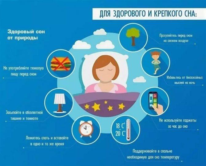 Советы для крепкого сна
