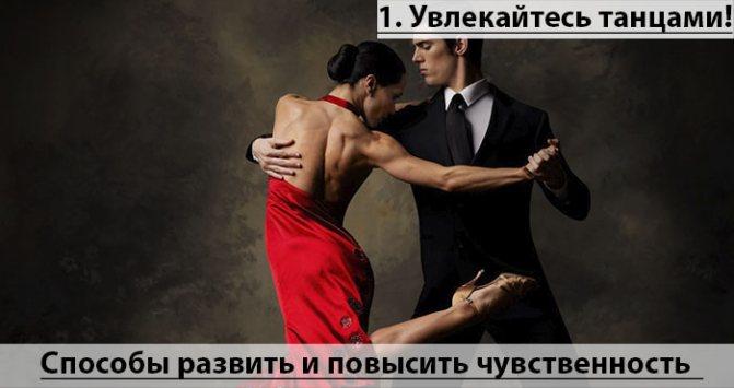 Способы развить и повысить чувственность:Увлекайтесь танцами
