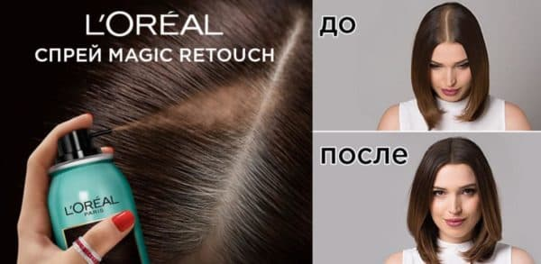Спрей краска для закрашивания отросших корней волос