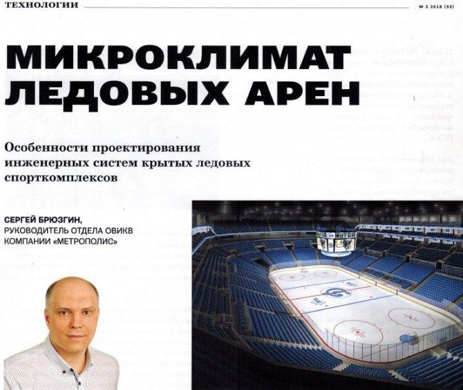 Статья_Сергей Брюзгин.jpg