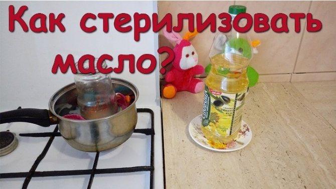 Стерилизация вазелинового или другого вида масла