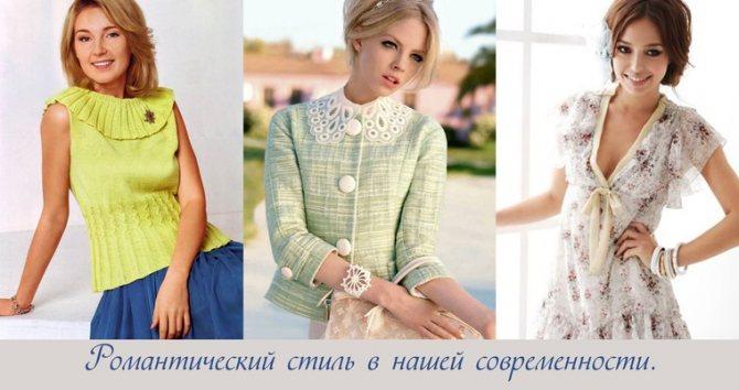 Стили в одежде и украшениях, или Немного о женственности, фото № 1