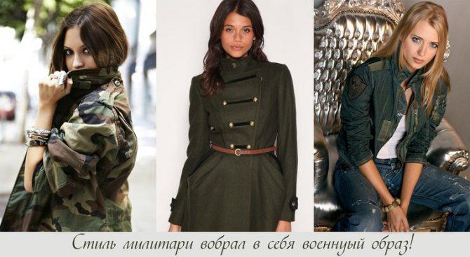 Стили в одежде и украшениях, или Немного о женственности, фото № 11