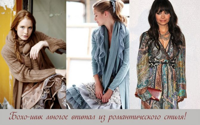 Стили в одежде и украшениях, или Немного о женственности, фото № 6