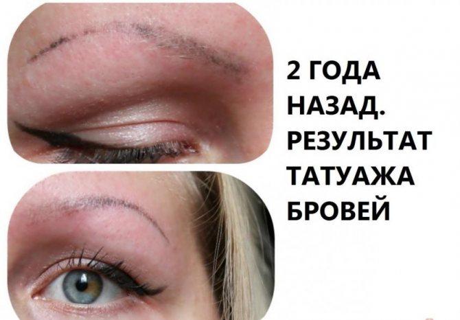 стойкость перманентного макияжа