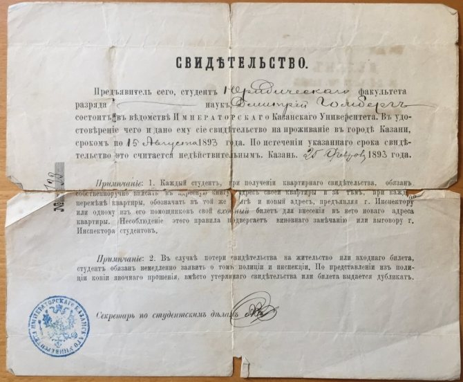 Свидетельство Дмитрия Гомберга на проживание в Казани. / из личного архива автора