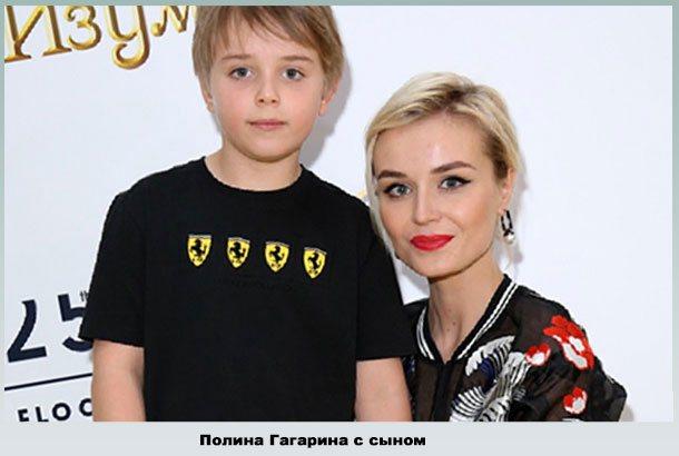Сын Гагариной от первого брака