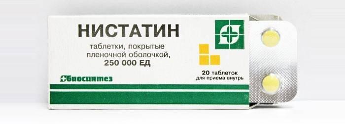 Таблетки Нистадин