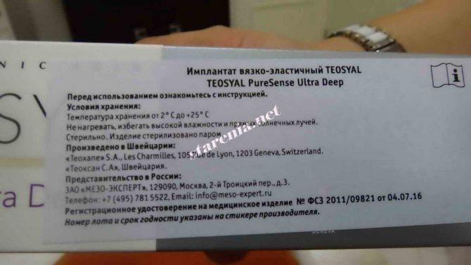 Teosyal PureSense Ultra Deep. Данные о производителе