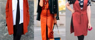 Терракотовый цвет в одежде