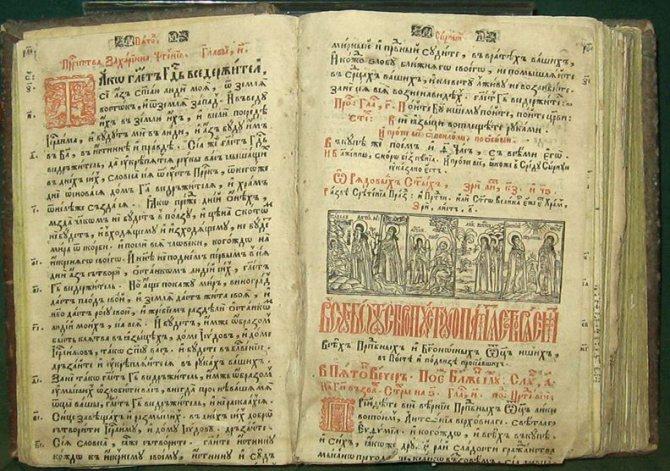 Триодь Постная (1646 год)
