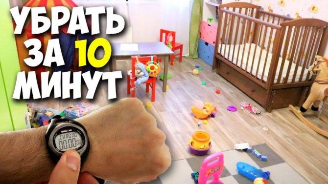 Убрать в детской за 10 минут реально!