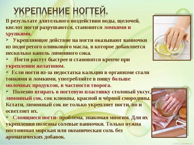 Укрепление ногтей народными средствами: советы